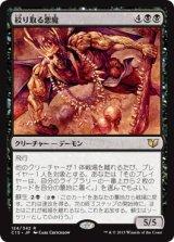 絞り取る悪魔/Extractor Demon 【日本語版】 [C15-黒R]