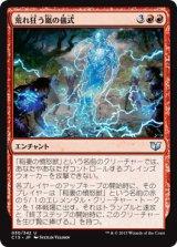 荒れ狂う嵐の儀式/Rite of the Raging Storm 【日本語版】 [C15-赤U]《状態:NM》