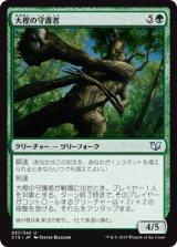 大樫の守護者/Great Oak Guardian 【日本語版】 [C15-緑U]《状態:NM》