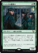 ケッシグの檻破り/Kessig Cagebreakers 【日本語版】 [C15-緑R]
