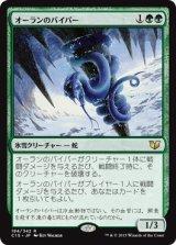 オーランのバイパー/Ohran Viper 【日本語版】 [C15-緑R]《状態:NM》