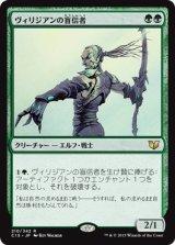 ヴィリジアンの盲信者/Viridian Zealot 【日本語版】 [C15-緑R]《状態:NM》