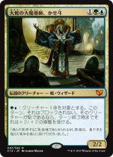 大蛇の大魔導師、かせ斗/Kaseto, Orochi Archmage 【日本語版】 [C15-金MR]