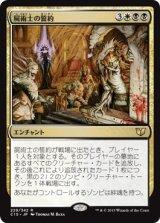 屍術士の誓約/Necromancer's Covenant 【日本語版】 [C15-金R]