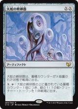 大蛇の孵卵器/Orochi Hatchery 【日本語版】 [C15-灰R]