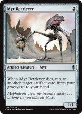 マイアの回収者/Myr Retriever 【英語版】 [C16-灰U]《状態:NM》