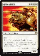 魅力的な執政官/Blazing Archon 【日本語版】 [C16-白R]《状態:NM》