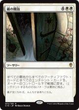 蔵の開放/Open the Vaults 【日本語版】 [C16-白R]《状態:NM》