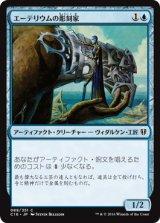 エーテリウムの彫刻家/Etherium Sculptor 【日本語版】 [C16-青C]《状態:NM》