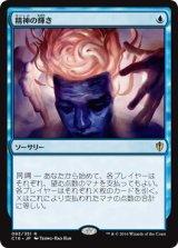 精神の輝き/Minds Aglow 【日本語版】 [C16-青R]