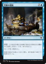 宝船の巡航/Treasure Cruise 【日本語版】 [C16-青C]《状態:NM》