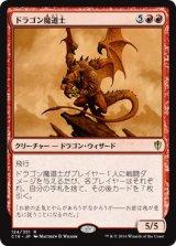 ドラゴン魔道士/Dragon Mage 【日本語版】 [C16-赤R]《状態:NM》