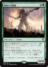 原始の守護者/Primeval Protector 【日本語版】 [C16-緑R]《状態:NM》