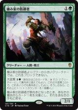棲み家の防御者/Den Protector 【日本語版】 [C16-緑R]《状態:NM》