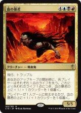血の暴君/Blood Tyrant 【日本語版】 [C16-金R]