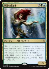 水深の魔道士/Fathom Mage 【日本語版】 [C16-金R]