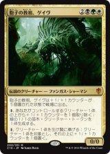 胞子の教祖、ゲイヴ/Ghave, Guru of Spores 【日本語版】 [C16-金MR]《状態:NM》