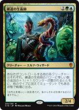 練達の生術師/Master Biomancer 【日本語版】 [C16-金MR]《状態:NM》