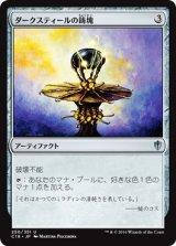 ダークスティールの鋳塊/Darksteel Ingot 【日本語版】 [C16-灰U]《状態:NM》