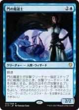門の魔道士/Portal Mage 【日本語版】 [C17-青R]