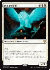 かまどの精霊/Spirit of the Hearth 【日本語版】 [C17-白R]