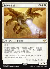 陽焼の執政/Sunscorch Regent 【日本語版】 [C17-白R]
