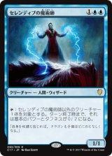 セレンディブの魔術師/Serendib Sorcerer 【日本語版】 [C17-青R]