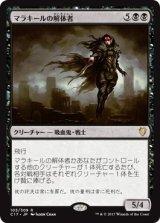 マラキールの解体者/Butcher of Malakir 【日本語版】 [C17-黒R]