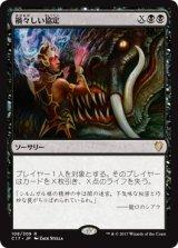 禍々しい協定/Damnable Pact 【日本語版】 [C17-黒R]