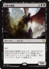 死致の執政/Deathbringer Regent 【日本語版】 [C17-黒R]