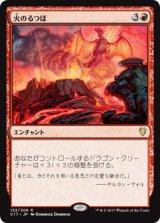 火のるつぼ/Crucible of Fire 【日本語版】 [C17-赤R]