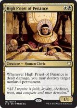 贖罪の高僧/High Priest of Penance 【英語版】 [C18-金R]