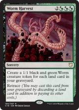 蟲の収穫/Worm Harvest 【英語版】 [C18-金R]