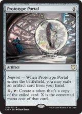 試作品の扉/Prototype Portal 【英語版】 [C18-灰R]