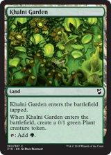 カルニの庭/Khalni Garden 【英語版】 [C18-土地C]