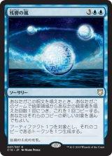 残響の嵐/Echo Storm 【日本語版】 [C18-青R]