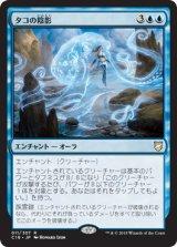 タコの陰影/Octopus Umbra 【日本語版】 [C18-青R]《状態:NM》
