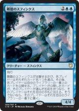 難題のスフィンクス/Conundrum Sphinx 【日本語版】 [C18-青R]