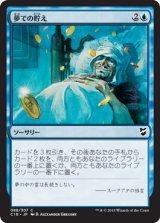 夢での貯え/Dream Cache 【日本語版】 [C18-青C]《状態:NM》