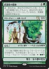 武道家の庭師/Budoka Gardener 【日本語版】 [C18-緑R]《状態:NM》
