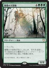 黴墓の大怪物/Moldgraf Monstrosity 【日本語版】 [C18-緑R]