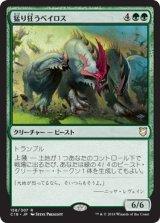 猛り狂うベイロス/Rampaging Baloths 【日本語版】 [C18-緑R]