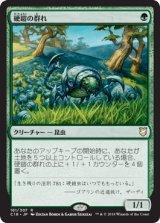 硬鎧の群れ/Scute Mob 【日本語版】 [C18-緑R]