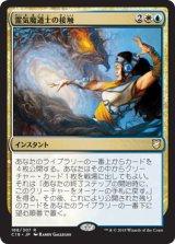 霊気魔道士の接触/Aethermage's Touch 【日本語版】 [C18-金R]