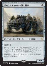 ダークスティールの巨大戦車/Darksteel Juggernaut 【日本語版】 [C18-灰R]