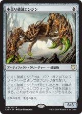 小走り破滅エンジン/Scuttling Doom Engine 【日本語版】 [C18-灰R]