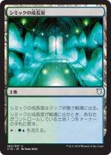 シミックの成長室/Simic Growth Chamber 【日本語版】 [C18-土地U]