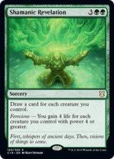 巫師の天啓/Shamanic Revelation 【英語版】 [C19-緑R]《状態:NM》