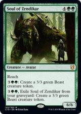 ゼンディカーの魂/Soul of Zendikar 【英語版】 [C19-緑MR]《状態:NM》