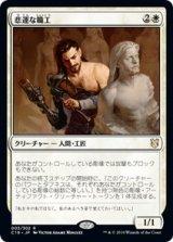 悲運な職工/Doomed Artisan 【日本語版】 [C19-白R]《状態:NM》